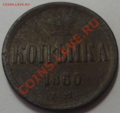 1 копейка 1860 год ЕМ. Александр 2 - 1