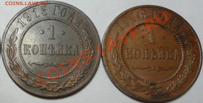 1 копейка 1915, 1916 г.г. Николай 2 - 2