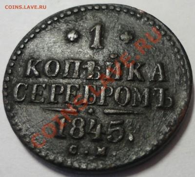 1 копейка серебром 1845 г. СМ. Николай 1 - 2