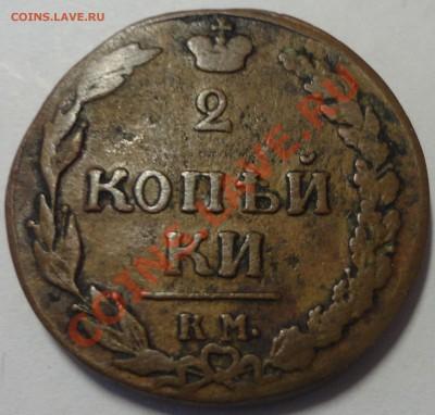 2 копейки 1811 КМ. Александр 1 - 1