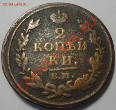 2 копейки 1812 ЕМ. Александр 1 - 1
