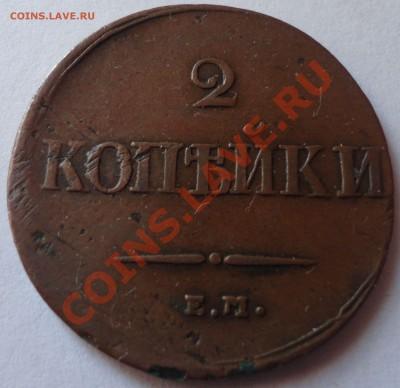 2 копейки 1839 ЕМ. Николай 1 - 1