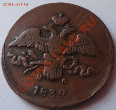2 копейки 1839 ЕМ. Николай 1 - 2