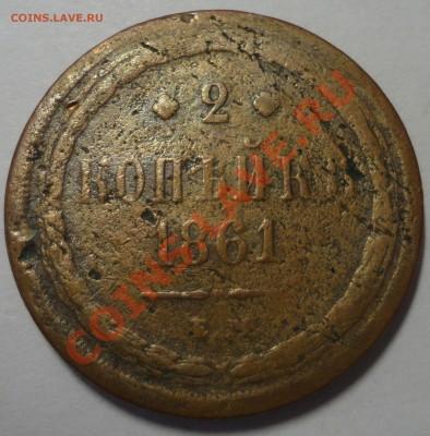 2 копейки 1861 ЕМ. Александр 2 - 1