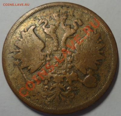 2 копейки 1861 ЕМ. Александр 2 - 2