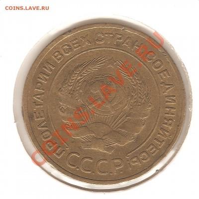 5 копеек старый тип 1935.г.   21.00  09,10,2011 - светин фотик 005