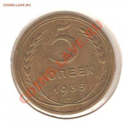 5 копеек старый тип 1935.г.   21.00  09,10,2011 - светин фотик 006