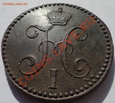 2 копейки серебром 1847г. Николай 1. В качестве! - 1