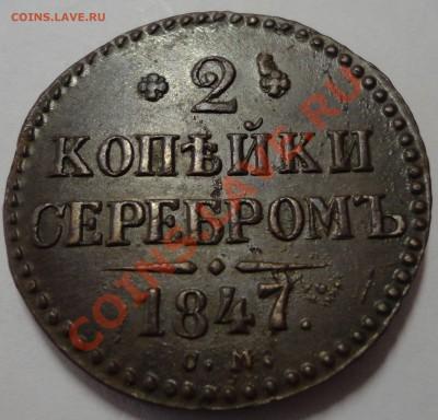 2 копейки серебром 1847г. Николай 1. В качестве! - 2