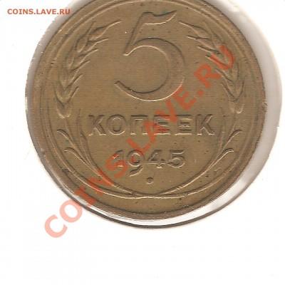 5 копеек 1945 г. до 09.10.2011 г.,21.00 - светин фотик 009