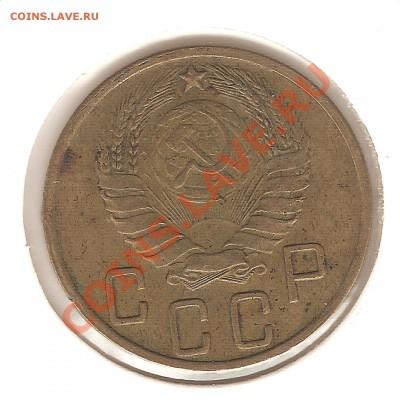 5 копеек 1945 г. до 09.10.2011 г.,21.00 - светин фотик 010
