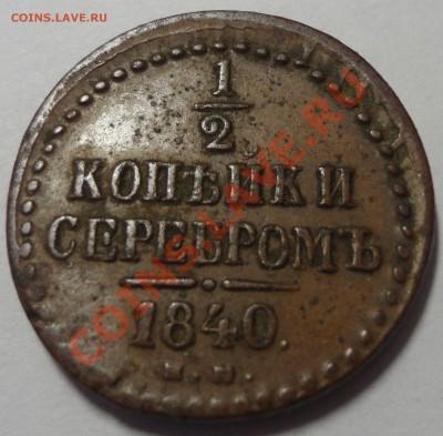 2 копейки серебром 1840 г. Николай 1 - 1