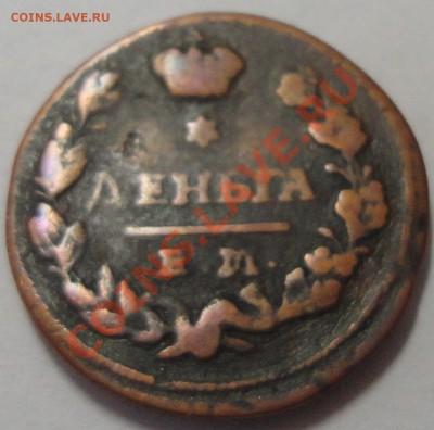Деньга 1827 г. Николай 1 - 1