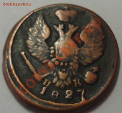Деньга 1827 г. Николай 1 - 2