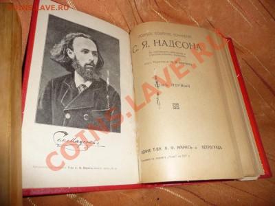 Книги на оценку (Надсон - 1917 т.1, Гоголь - 1980 ПСС в 4т) - P1010641.JPG