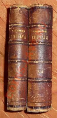 Книги на оценку (Надсон - 1917 т.1, Гоголь - 1980 ПСС в 4т) - P1010643.JPG