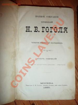 Книги на оценку (Надсон - 1917 т.1, Гоголь - 1980 ПСС в 4т) - P1010644.JPG