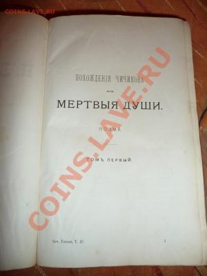 Книги на оценку (Надсон - 1917 т.1, Гоголь - 1980 ПСС в 4т) - P1010645.JPG