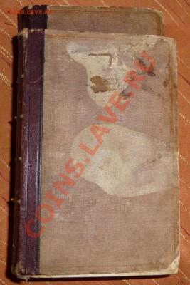 Книги на оценку (Надсон - 1917 т.1, Гоголь - 1980 ПСС в 4т) - P1010647.JPG