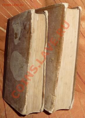 Книги на оценку (Надсон - 1917 т.1, Гоголь - 1980 ПСС в 4т) - P1010648.JPG