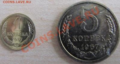 1 и 5 коп. 1967 г. наборные до 09.10.2011 г. 22.00Мск - IMG_0684