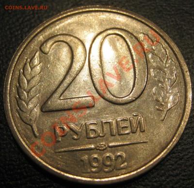 20 рублей ЛМД 1992г РАСКОЛ             до 10.10.11 в 22-00 - IMG_3200