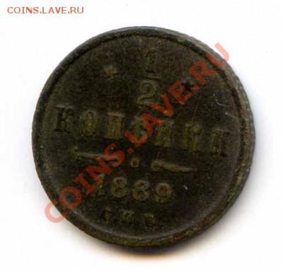 2 копейки 1889 до 07.10.11. 22-00 - 1889_1
