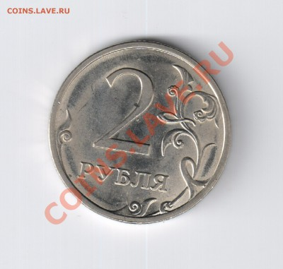 2 рубля 2009г-ДВУХСТОРОННИЙ РАСКОЛ до 10.10.2011г 21-00 - 2 рубля 2009г-РАСКОЛ 001