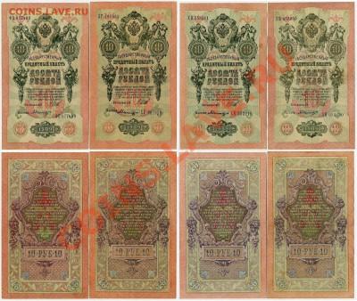10 рублей 1909 Былинский 20 серий до 10 10 11в 20 00мск - 55