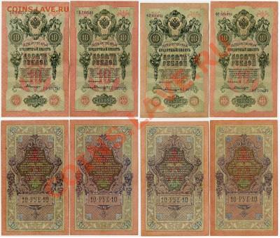 10 рублей 1909 Былинский 20 серий до 10 10 11в 20 00мск - 44