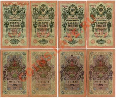10 рублей 1909 Былинский 20 серий до 10 10 11в 20 00мск - 33
