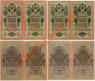 10 рублей 1909 Былинский 20 серий до 10 10 11в 20 00мск - 22