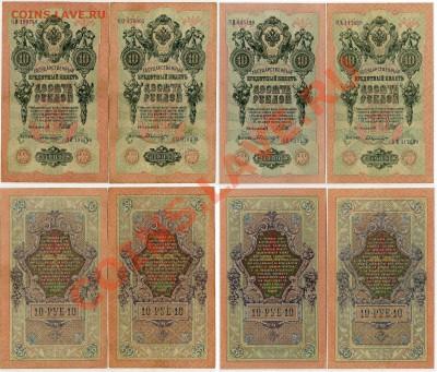 10 рублей 1909 Былинский 20 серий до 10 10 11в 20 00мск - 11