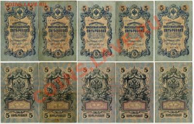 5 рублей 1909 УБ все кассиры до 10 10 2011 в 20 00 мск - 33