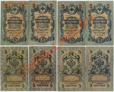 5 рублей 1909 УБ все кассиры до 10 10 2011 в 20 00 мск - 22