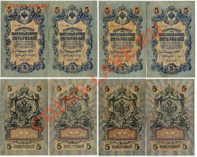 5 рублей 1909 УБ все кассиры до 10 10 2011 в 20 00 мск - 11