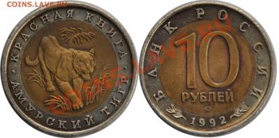 """10 рублей 1992 """"Тигр"""" из серии Красная книга - 10 рублей 1992 Тигр"""