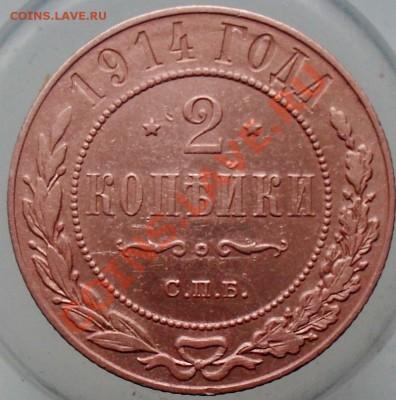 2 копейки 1912,14 г. - SDC17383.JPG