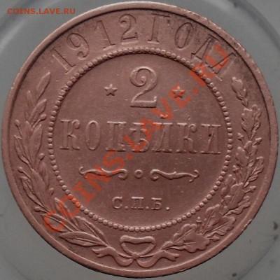 2 копейки 1912,14 г. - SDC17388.JPG
