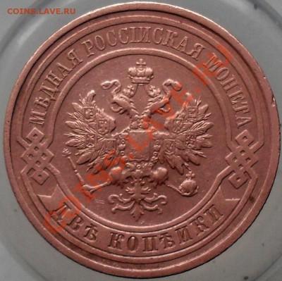 2 копейки 1912,14 г. - SDC17389.JPG