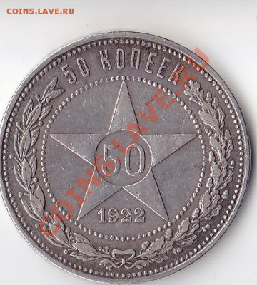 50 копеек 1922г. и 50 копеек 1924г. (серебро) - 50 копеек 1922