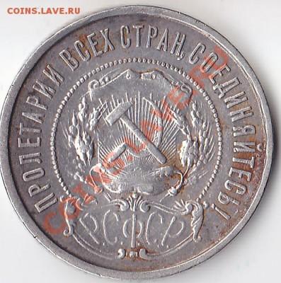 50 копеек 1922г. и 50 копеек 1924г. (серебро) - 50 копеек 1922 (2)