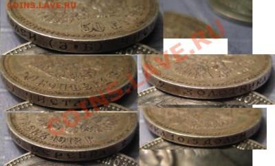 50 к 1912 - IMG_5813.JPG