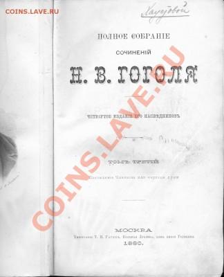 Книги на оценку (Надсон - 1917 т.1, Гоголь - 1980 ПСС в 4т) - сканирование0001