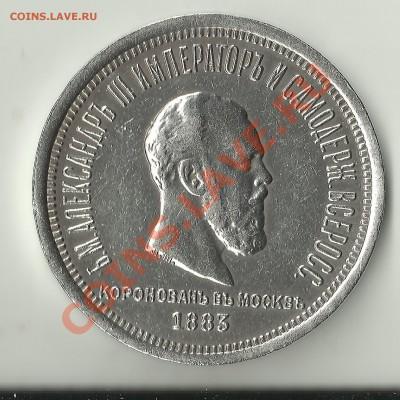 1 рубль 1883г.Коронация определение подлинности - Изображение