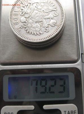 1 рубль -4 штуки 1896, 1898, 1899 - IMG_3111.JPG