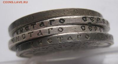 1 рубль -4 штуки 1896, 1898, 1899 - IMG_3110.JPG