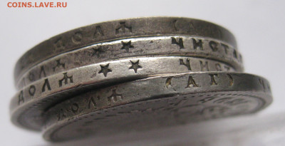 1 рубль -4 штуки 1896, 1898, 1899 - IMG_3109.JPG