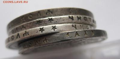 1 рубль -4 штуки 1896, 1898, 1899 - IMG_3108.JPG