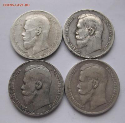 1 рубль -4 штуки 1896, 1898, 1899 - IMG_3107.JPG